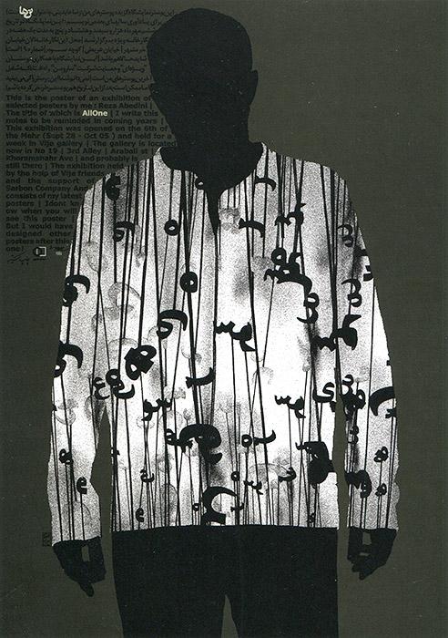 'All One' - Reza Abedini 2006