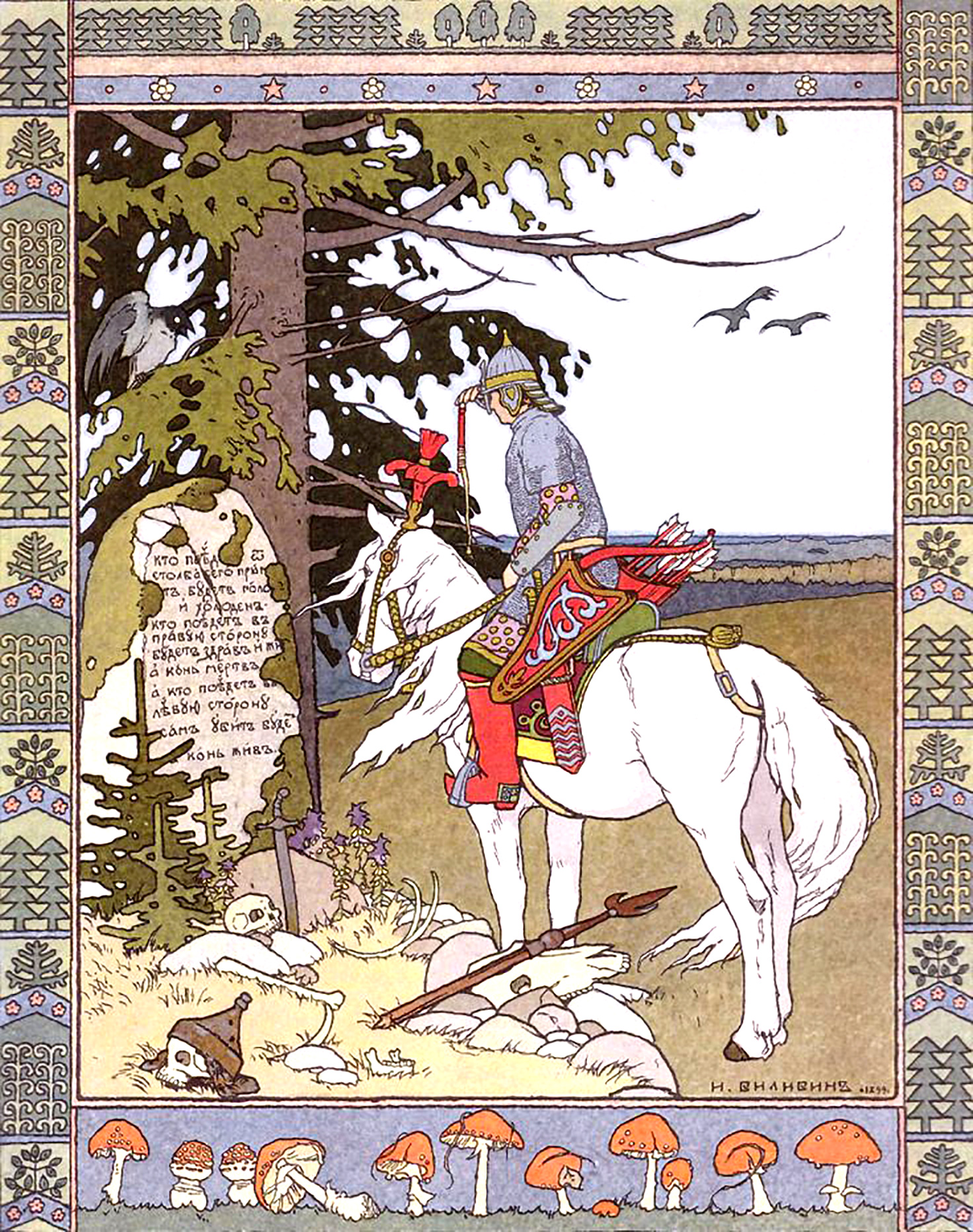 Ivan Bilibin - The Firebird and The Gray Wolf